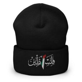 Palestine name arabic calligraphy customized beanie