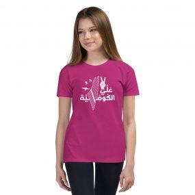 palestine alli el kufiyah t-shirt