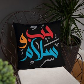 love arabic customized pillow