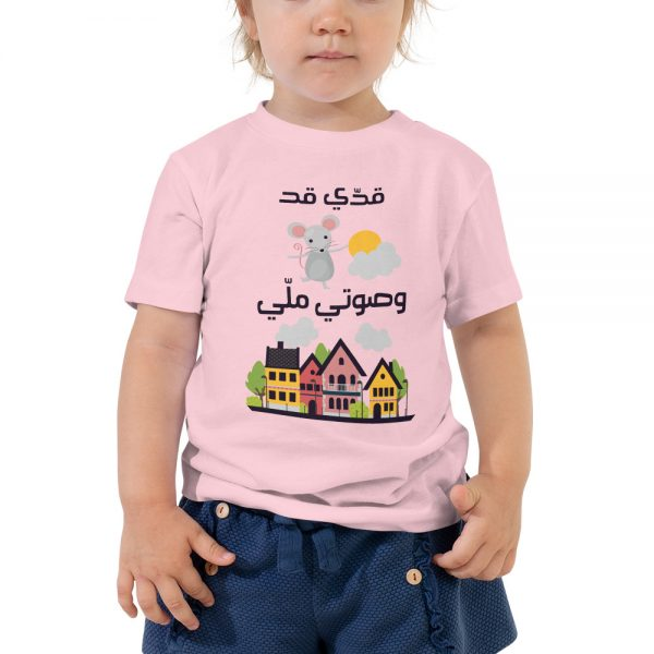 funny arabic quote kids t-shirt