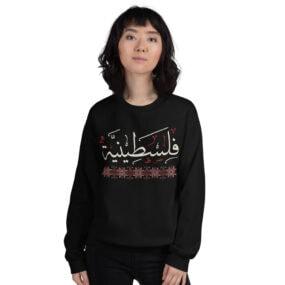 palestinian women tatreez sweatshirt