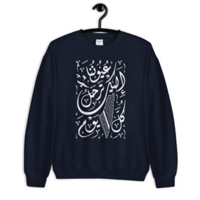 palestine arabic calligraphy quote sweatshirt
