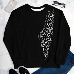 palestine arabic calligraphy map mahmoud darwish sweatshirt