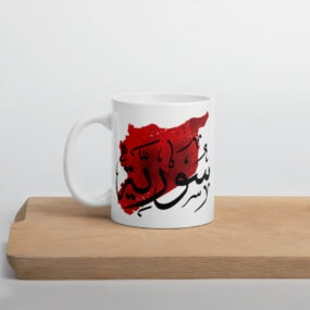 syria map arabic calligraphy mug