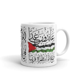 palestine we shall return design coffee mug