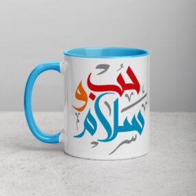 love and peace customized arabic calligraphy coffee mug