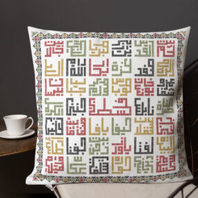 palestine cities arabic tatreez pillow