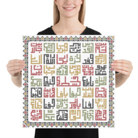 palestine arabic cities embroidery tatreez customized poster