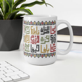 Palestine arabic cities embroidery customized coffee white mug