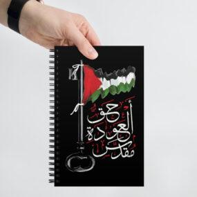 Palestinian right of return arabic customized notebook
